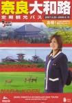 Nara ekskursijų lankstinukas